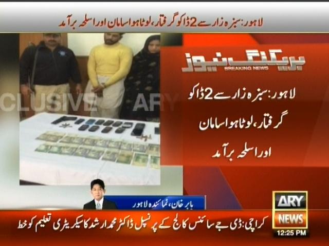 Robbers Arrest– Breaking News – Geo