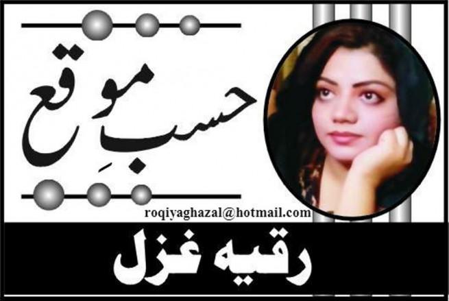 Roqiya Ghazal
