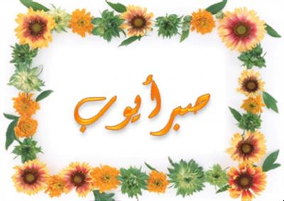 Sabar e Ayoub