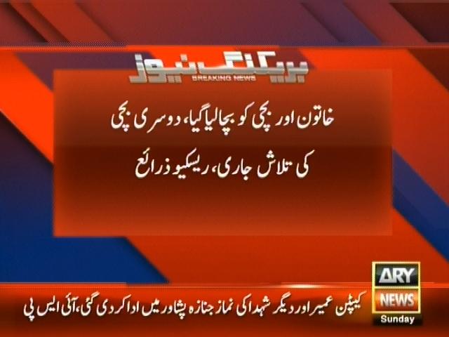 Sahiwal– Breaking News – Geo