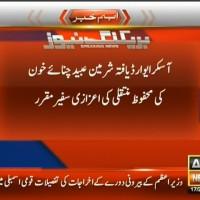 Sharmeen Obaid Chinoy,Ambassador Appointed– Breaking News – Geo