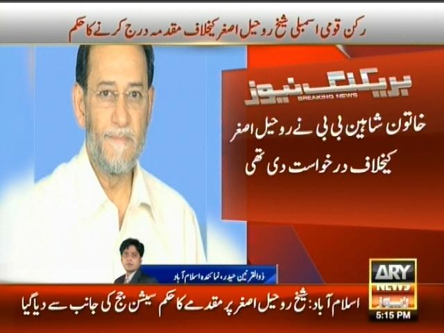 Sheikh Rohail Asghar– Breaking News – Geo