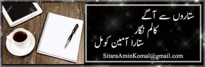 Sitara Ameen
