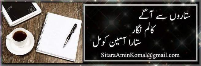 Sitara Ameen komal