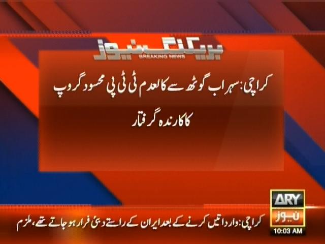 TTP – Breaking News – Geo