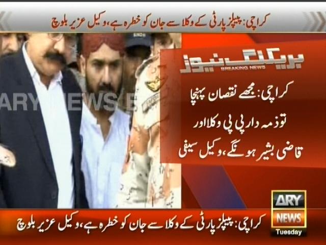 Uzair Baloch Lawyer– Breaking News – Geo
