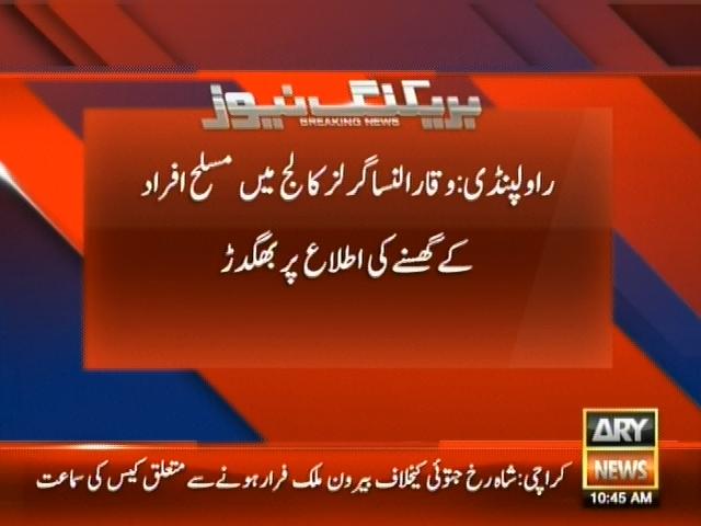 Waqar un Nisa Girls College– Breaking News – Geo