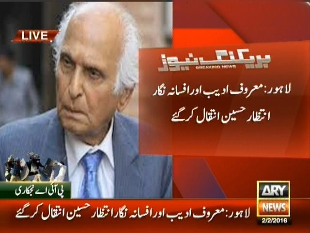 Writer Intizar Husain– Breaking News – Geo