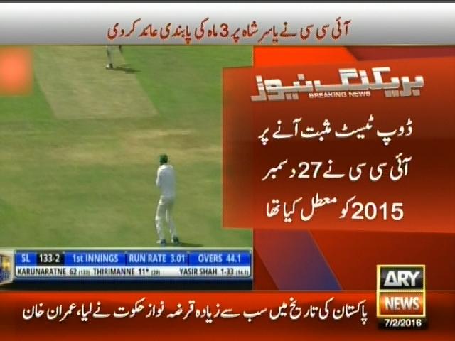 Yasir Shah Ban– Breaking News – Geo