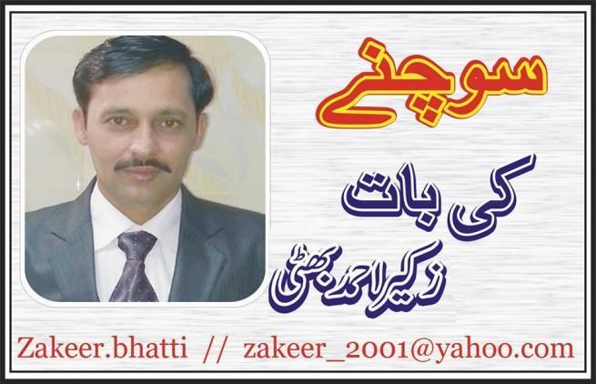 Zakeer Ahmad Bhatti
