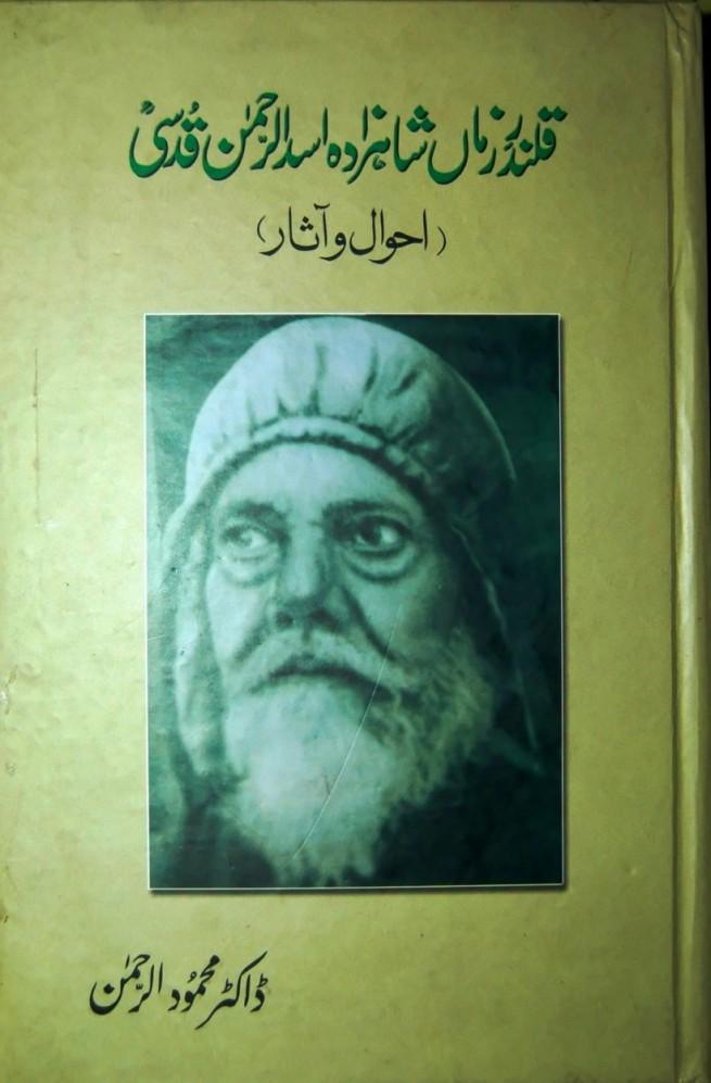 Qalandar e Zaman by Mahmood ur Rahman