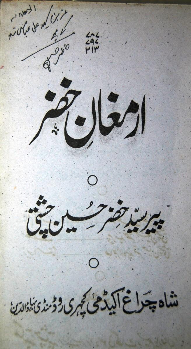 Armaghan e Khezr presented by Pir Khezr Hussaen Chishti