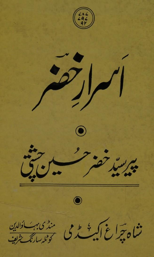 Asrar e Khezr by Pir Khezr Hussaen Chishti