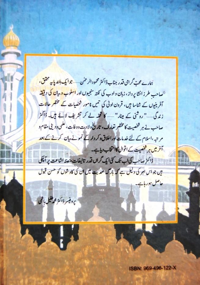 Roshni kay Minar