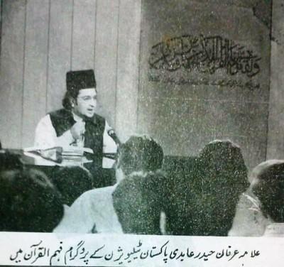 Allama Irfan Abdi at Ptv's Fehm ul Quran