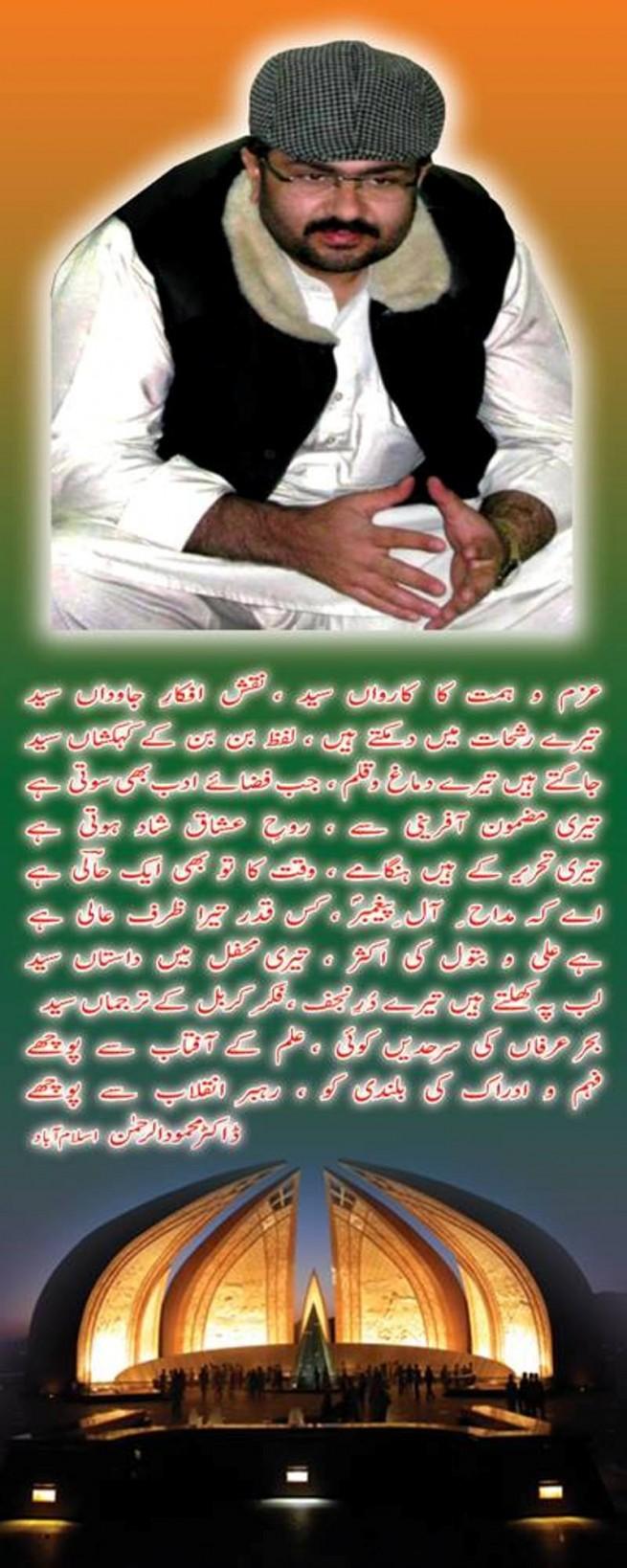 Dr. Mahmood ur Rahman's Encomium