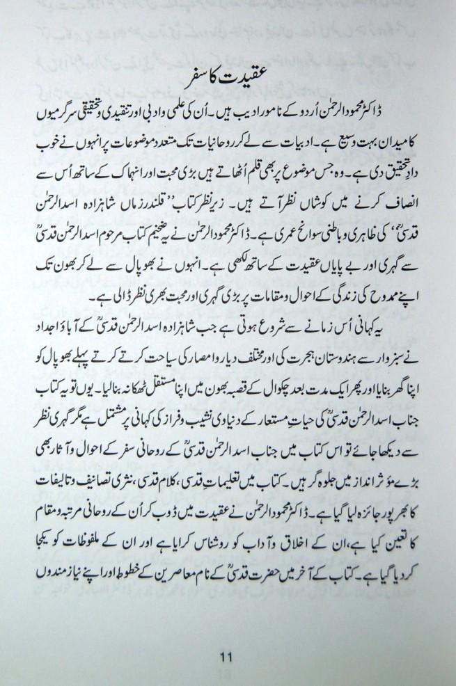 Professor Fath Muhammad Malik's Comments