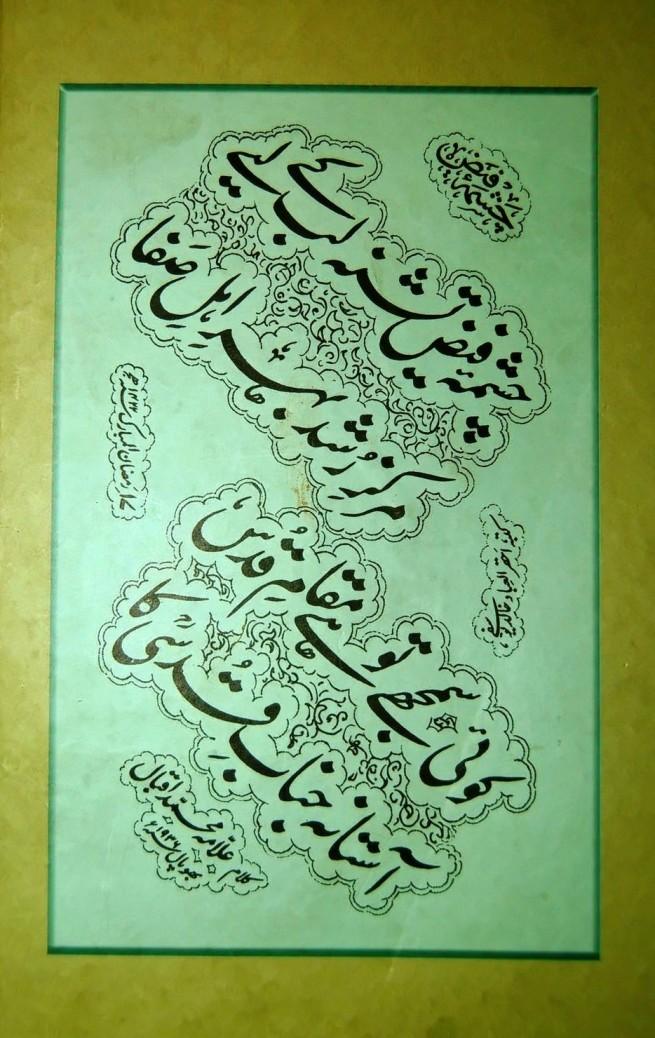 Allama Iqbal's Poetry