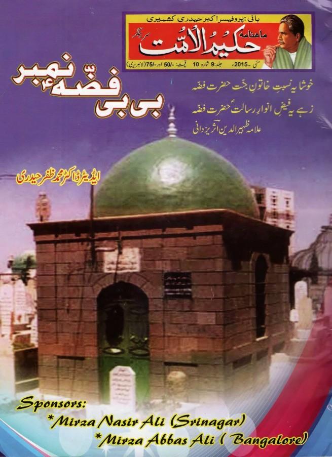 Monthly Hakeem ul Ummat's Hazrat e Fizzah Number, May 2015.