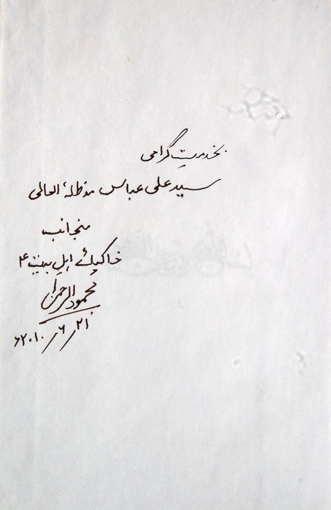 Rashat e Mahmood