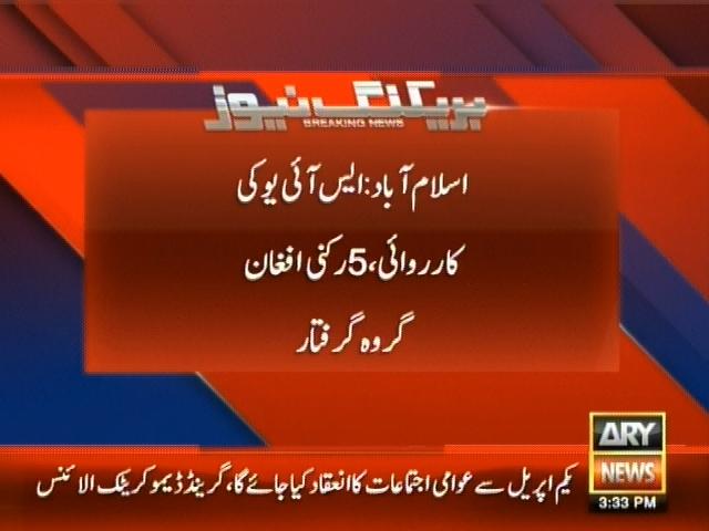 Afghan Gang Arrested– Breaking News – Geo