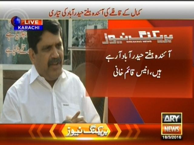 Anees Qaim Khani– Breaking News – Geo