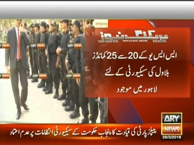 Bilawal Security– Breaking News – Geo