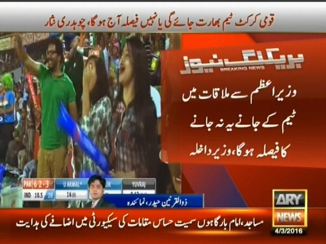 Chaudhry Nisar – Breaking News – Geo