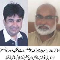 Dera Ismail Khan News