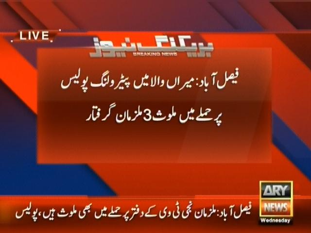Faisalabad Accused Arrested– Breaking News – Geo