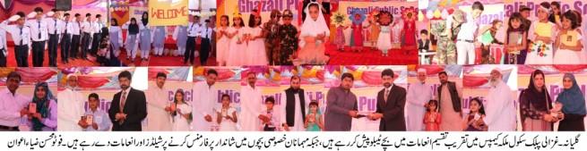 Ghazali Public School Malika Campus Awards Ceremony