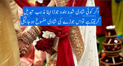 Hindu Marriage Act 2015
