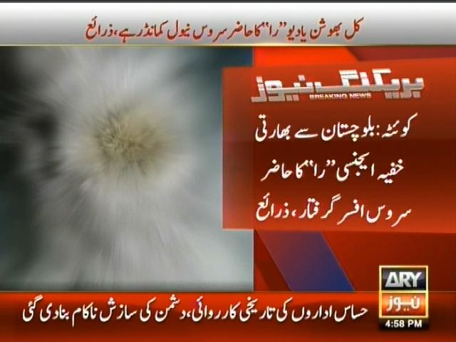 Indian Intelligence Agency,Officer Arrested– Breaking News – Geo