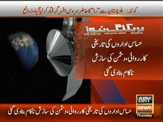 Intelligence Agencies Operation– Breaking News – Geo