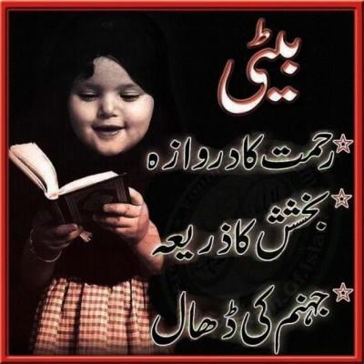 Islam Daughter