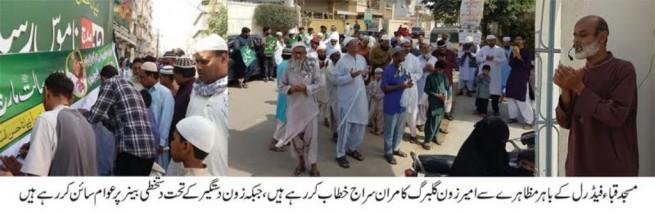 Kamran Siraj Addressed