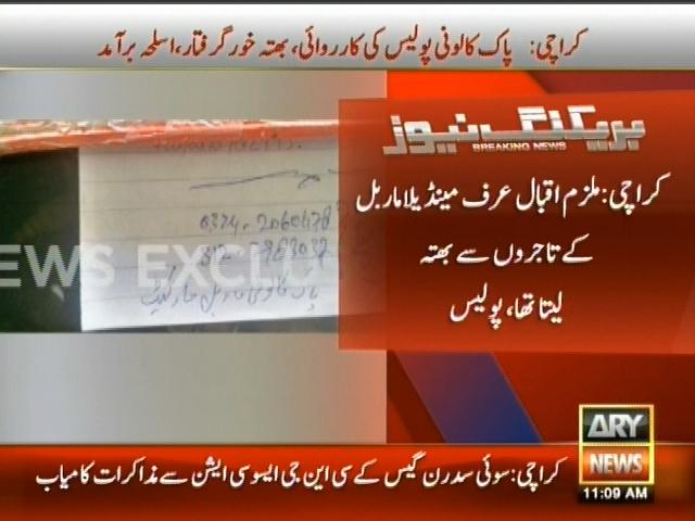 Karachi Police Operation– Breaking News – Geo