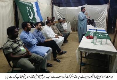 Khalid Siddiqui Speech