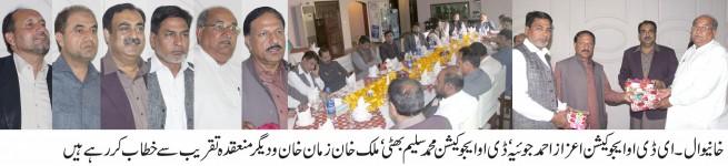 Khanewal News