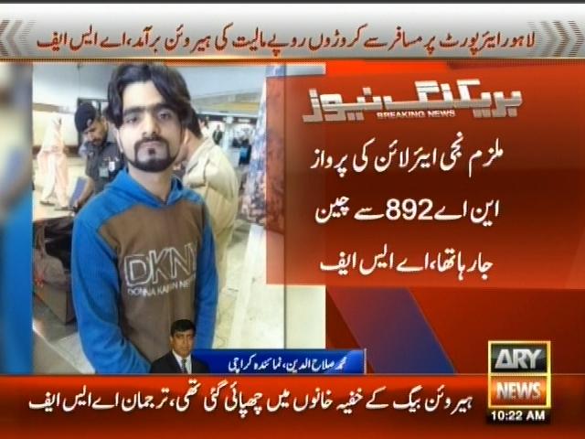 Lahore Airport– Breaking News – Geo