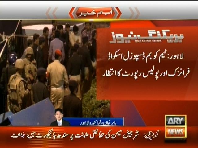 Lahore Blast Investigation– Breaking News – Geo