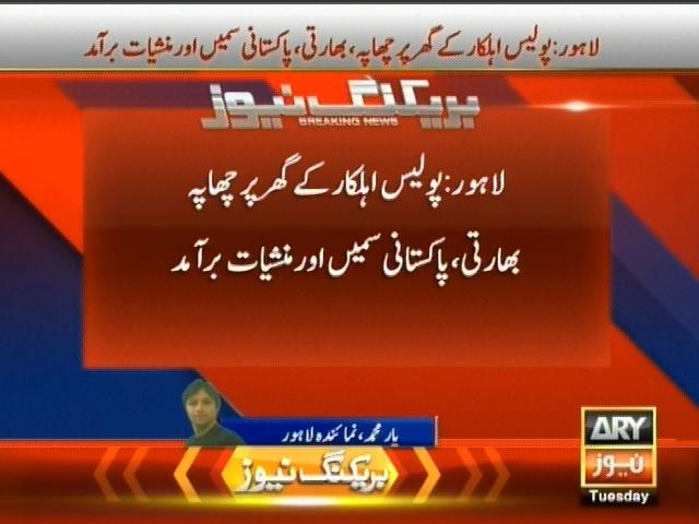 Lahore Raids– Breaking News – Geo