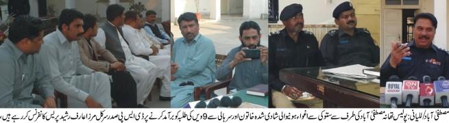Lalyani Police