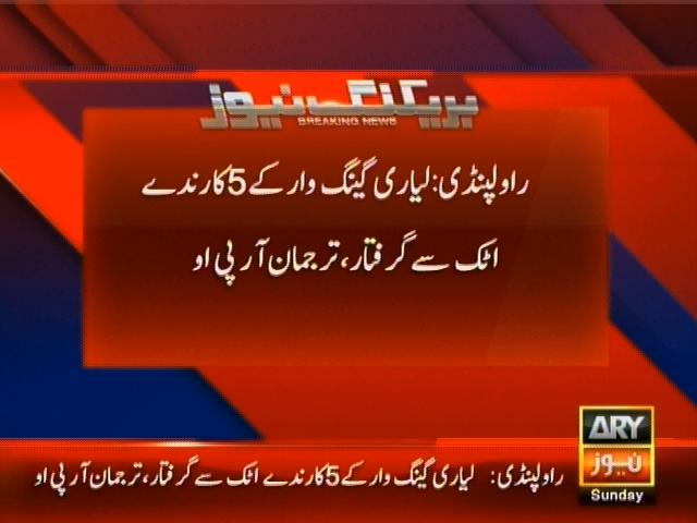 Lyari Gang War Agent Arrested– Breaking News – Geo