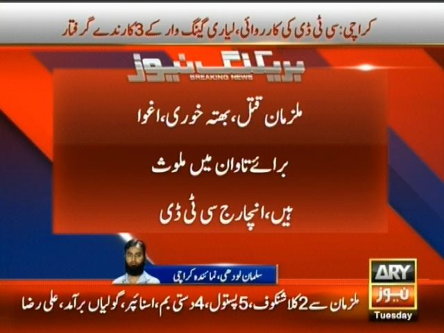 Lyari Gang War Agents Arrested– Breaking News – Geo
