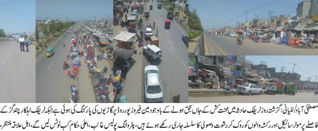 Main Ferozepur Road Parking Stands