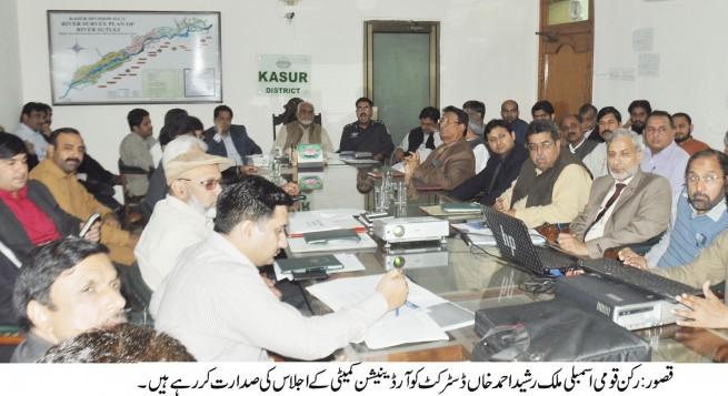Malik Ahmed Khan District Coordination Committee Meeting