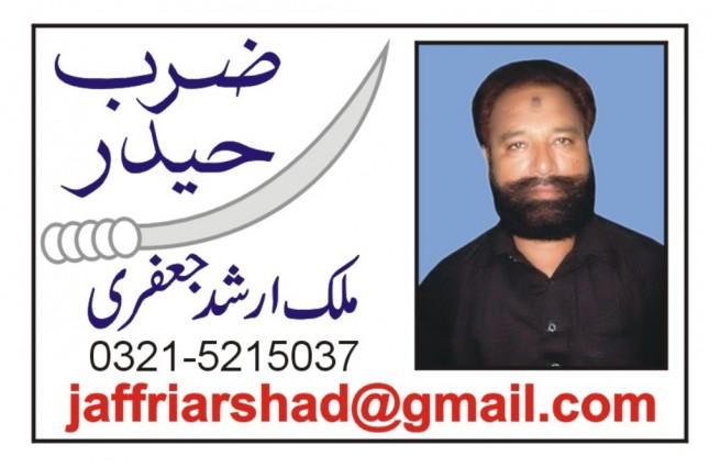 Malik Arshad