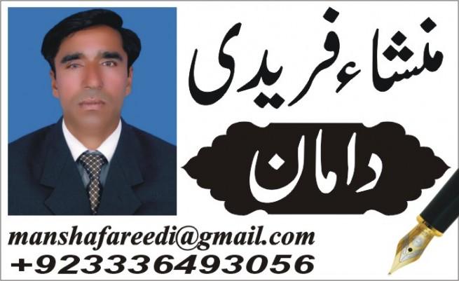 Mansha Fareedi Logo