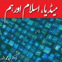 Media Islam aur Hum